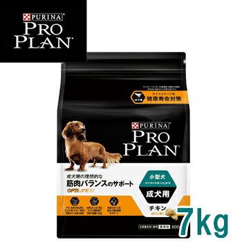 プロプラン(PROPLAN) ドッグ 小型犬 成犬用 チキン  ほぐし粒入り 7kg【OPTILIFE】【ドッグフード/ドライフード/成犬/アダルト/小型犬/ペットフード】【お得なクーポン】【お買い物マラソン最大P43倍!】