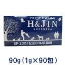 【ポイント10倍】動物用 Premium 乳酸菌 H&J・I・N 90g(1g×90包)【JIN・ジン】【乳酸菌/動物用健康補助食品】 その1