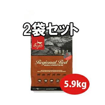 オリジン レジオナルレッド5.9kg×2個セット