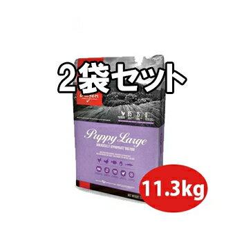 オリジン パピーラージ 11.3kg×2個セット