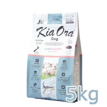 キアオラ ドッグフード ラム&サーモン 5kg【ドッグフード/Kiaora】【犬用品・犬/ペット用品】 【正規品】