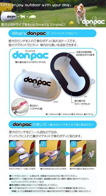 プラスコdonpac(ドンパック)ポップ