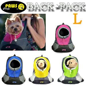 軽くて丈夫なメッシュ素材のリュック型キャリーバッグ!PAWS バックパック サイズ:L【犬用/...