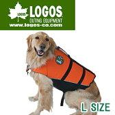 Logos ロゴス フローティングベスト L【ライフジャケット/フロートベスト/アウトドア/マリンスポーツ/レジャー/水遊び】【犬用品・犬/ペット用品・ペットグッズ】【RCP】【10P03Dec16】【お得なクーポン】