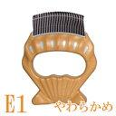 【ネコポス可】ピロコーム E1 やわらかめ【抜け毛,死毛,ア