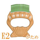 【ネコポス可】ピロコーム E2 かため【抜け毛,死毛,アンダ