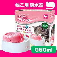 GEXピュアクリスタルクリアフロー950ml猫用