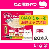 いなばCIAOちゅ〜るまぐろ海鮮ミックス味14g20本入猫用おやつ