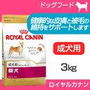ロイヤルカナン 柴犬 成犬用(生後10か月齢以上) 3kg