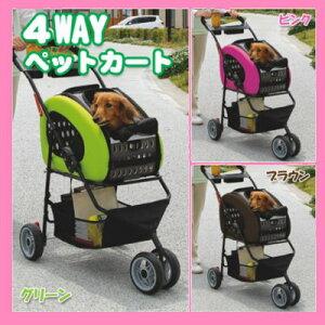 【送料無料】4WAYペットカート FPC-920 グリーン・ピンク・ブラウン【RCP】〔お出かけ キャリー ドライブ カート ペット 犬 猫 アイリス〕