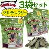 【3袋セット】GumBone(ガムボーン)330g