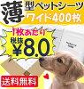 【送料無料】当店オリジナル薄型ペットシーツレギュラー800枚/ワイド400枚[犬ペットシートトイレシート業務用]【RCP】