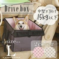 ≪送料無料≫ペット用ドライブボックス