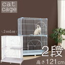 猫 ゲージキャットケージ 2段 ケージ ゲージ 送料無料 ペットケージ 白 PEC-902 ホワイト アイリスオー...