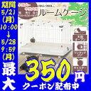 【最大350円クーポン配布中】サークル ゲージ 犬 ケージ ...