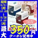 【最大350円クーポン配布中】ペットキャリー 飛行機 犬 送...