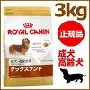 ロイヤルカナンダックスフンド(成犬用)3kg