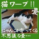 【クーポン配布中】 【猫 ベッド】[猫 爪とぎ]猫ワープ★ 日本製 猫が不思議と寄ってくる!! [畳 タタミ 猫転送装置 枠 ネコ ねこ ホイホイ寄って キャット 爪とぎ つめとぎ マット] 楽天