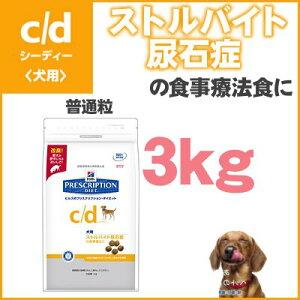 [ドッグフード ヒルズ]-ストルバイト尿石症の食事療法に-【犬】ヒルズ プリスクリプションダイエット 食事療法食 c/d 3kg(普通粒)【D】【RCP】【hl150515】