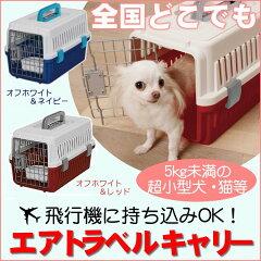 [ペット キャリー]≪5kg未満の超小型犬猫等≫エアトラベルキャリー ATC-460 オフホワ…