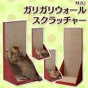 快適ペットライフで買える「[猫 爪とぎ]MJU(ミュー) ガリガリウォール スクラッチャー[つめとぎ 段ボール ダンボール 猫用 ネコ ねこ 猫 ペット 爪みがき ネイル 爪とぎ ベッド]【D】[AA] 楽天≪現在の当店オススメ≫」の画像です。価格は1,960円になります。