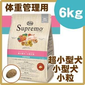 シュプレモ 超小型犬〜小型犬用 体重管理用 6kg[AA]【D】【RCP】
