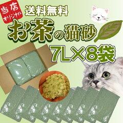 1袋あたり548円!当店オリジナル!お茶の猫砂まとめ買い【送料無料】お茶の香りのする猫砂7L×8...
