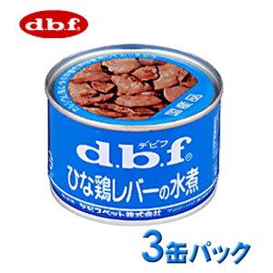 ひな鶏レバーの水煮3P缶 160g×3P【D】【EC】【RCP】【hl150515】