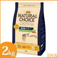 ナチュラルチョイスキャット穀物フリーアダルトサーモン2kg[AA]【D】