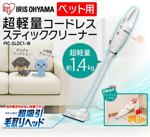 掃除機 クリーナー ペット 超軽量スティッククリーナー PIC-SLDC1-W ホワイト アイリスオーヤマ[49...