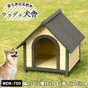 【10%OFFクーポン対象!5/79:59迄】《最安値に挑戦中!》犬小屋 犬舎 送料無料 ウッディ犬