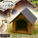 《最安値に挑戦!》犬小屋 犬舎 送料無料 ログ犬舎 LGK-750犬 ハウス 木製 家 アイリスオー