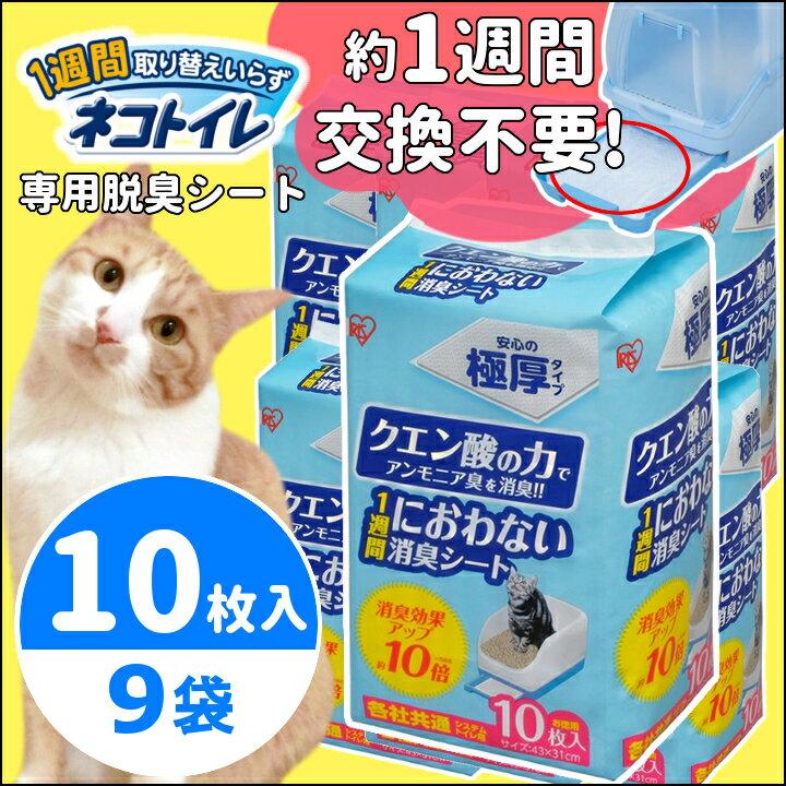 【クーポン配布中!】 【9個セット】1週間におわない消臭シート TIH-10C 10枚 システム猫トイレ用脱臭シート クエン酸入り 脱臭シート 猫トイレ アイリスオーヤマ