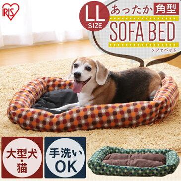 ソファベッド 角型 LLサイズ PSKJ810 レッド グリーン ペットベッド ベッド ペット 犬 イヌ いぬ あったか 秋冬 冬用 ペット用 犬用 手洗い 洗濯 かわいい 可愛い 肉球 足あと スクエア 大型犬 アイリス