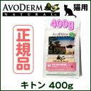 アボダーム キャットキトン400g[AA]【D】[アボ ダーム 猫用 キャットフード ネコ 正規品 ][4988269120294] 楽天