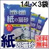 【猫砂】【送料無料】紙の猫砂14L×3袋[ネコ砂ねこ砂アイリスオーヤマ流せる]【smtb-s】