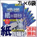 【送料無料】紙の猫砂7L×6袋