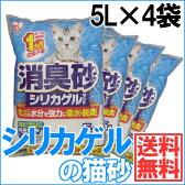 【4袋セット】猫砂 消臭砂シリカゲルサンド SGS-50 5L×4袋セットネコ砂 ねこ砂 アイリスオーヤマ 脱臭 鉱物 脱臭 セット まとめ買い 消臭 アイリス 猫の砂 楽天≪猫の日≫