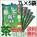 癒される香り♪お茶のネコ砂7L【kzxeu7t】