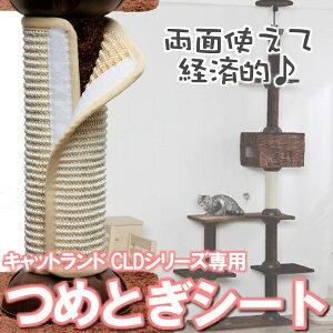 キャットランド キャットポール キャットタワー おもちゃ おすすめ