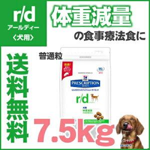[ドッグフード ヒルズ]-体重減量の食事療法に-【送料無料】【犬】ヒルズ プリスクリプションダイエット 食事療法食 r/d 7.5kg(普通粒)【D】【RCP】【hl150515】