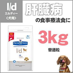 [ドッグフード ヒルズ][肝臓サポート]-肝臓病の食事療法に-【犬】ヒルズ プリスクリプションダイエット 食事療法食 l/d 3kg(普通粒)【D】【RCP】