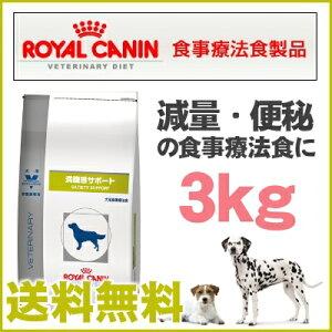 -減量を必要とする犬、便秘の犬の食事療法に-【犬】ロイヤルカナン 食事療法食 満腹感サポート 3kg【D】【RCP】【hl150515】