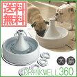 【送料無料】ドリンクウェル ペットファウンテン 360[TP]【D】[自動給水器 浄水器 食器 ペット用食器 夏 給水器 給水機 循環式水飲み器 犬 猫 犬猫兼用 ペット]《☆》 楽天