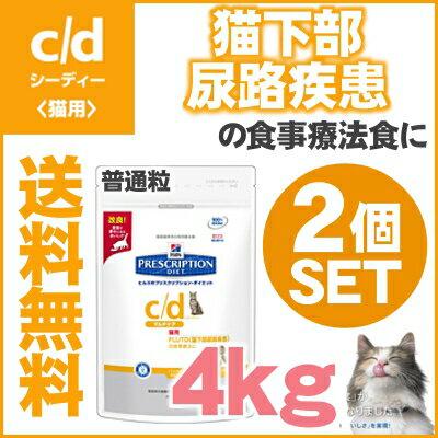 療法食 c/d 4kg×2個セット(普通粒)サイエンスダイエットFLUTD 猫下部尿路疾患 食事療...