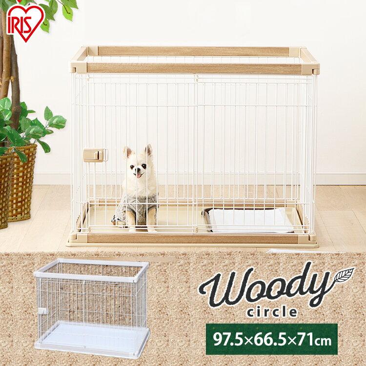 《最安値に挑戦!》犬 サークル ケージ 木製風 ペットサークル ウッディサークル PWSR-960 ホワイトアイリス しつけ トイレ 木目調 木目 室内 多頭飼い アイリスオーヤマ 小型犬 中型犬 簡単組立 ゲージ