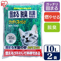 ウッディフレッシュWF-10010L2袋セット【kzxeu7t】