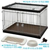≪送料無料≫フルオープンケージスターターセット FLC-960S ブラウン 楽天◆5