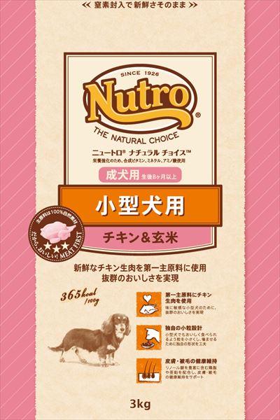 ニュートロナチュラルチョイス小型犬用成犬用チキン&玄米3kg成犬(生後8ヶ月以上)nutro犬フードドライドッグフードペットフー