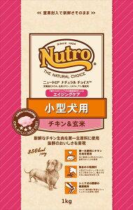 [ニュートロ ナチュラルチョイス シニア]ナチュラルチョイス 小型犬用 シニア犬用 7歳以上 チキン&玄米 1kg[AA]【D】【RCP】